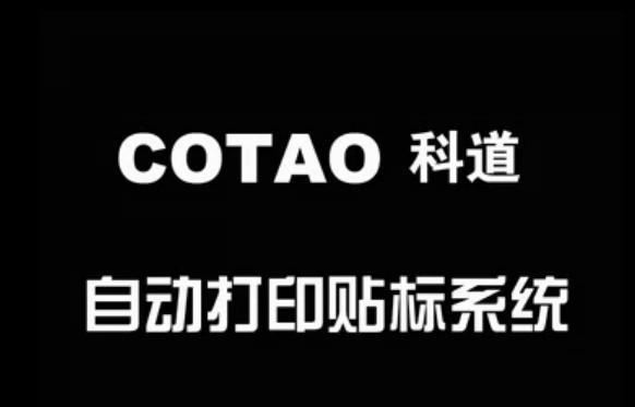 上海科道物流科技有限公司