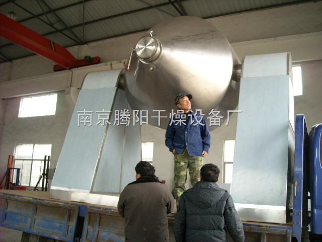 南京真空回转双锥干燥机