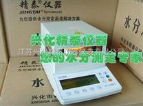 中药含水量测定仪,卤素快速水分测定仪,甘草含水率检测仪JT-80