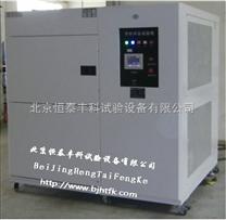 北京三箱式高低温冲击试验箱