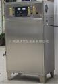 重慶高濃度臭氧發生器