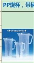 PP烧杯,带柄蓝刻度线