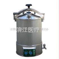 手提式壓力蒸汽滅菌器,快開門結構,快速蒸汽滅菌器