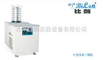 中型冷冻干燥机(普通型)