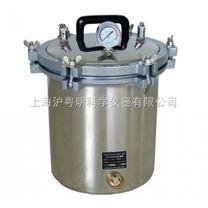 手提式压力蒸汽灭菌器 上海博迅高压灭菌器