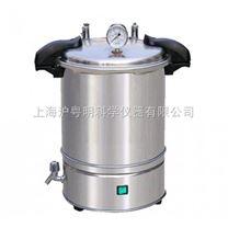 (移位快开门)蒸汽灭菌器 手提式高压灭菌器