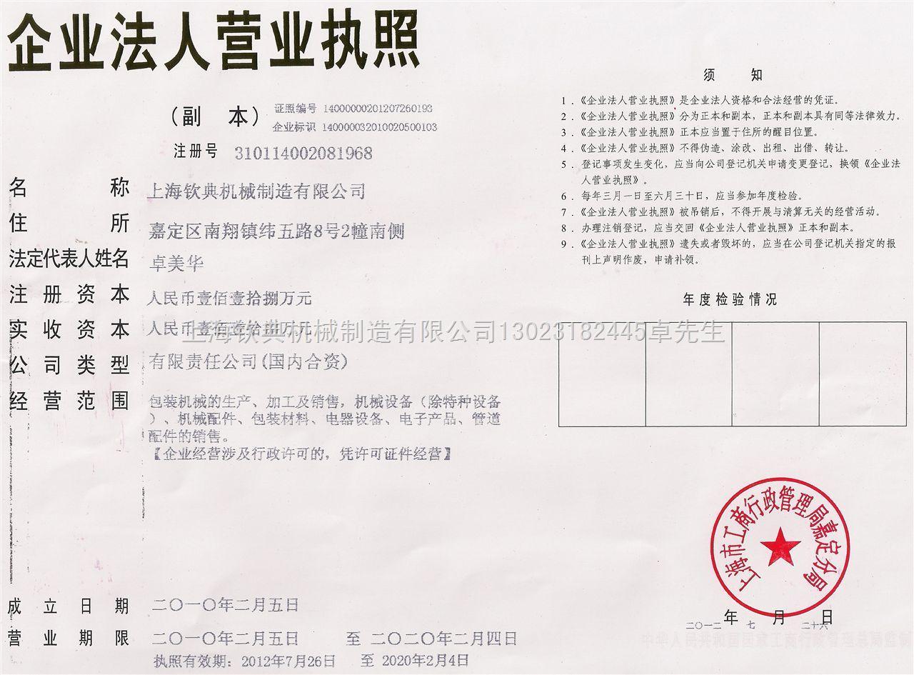 上海钦典机械营业执照