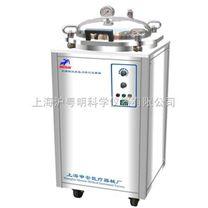 斷水自控型立式壓力滅菌器 上海申安LDZX-30FAS翻蓋式不銹鋼消毒器