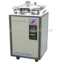 內膽不銹鋼立式壓力滅菌器 LDZX-30FB上海申安翻蓋式滅菌器