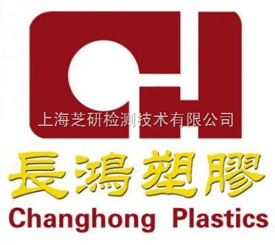 金属分离器应用之四:长鸿塑胶