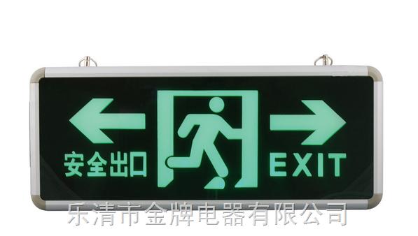 RYJ系列【安全出口指示灯,消防应急灯】 消防应急标志灯,高雅新潮实用、外观美观大方、安装简便。电路设计合理、使用耐久,光源采用进口LED芯片、高亮度、寿命长,适用于公共场所、家居、酒店、宾馆、机场、医院、学校、工厂、以及各种大型办公楼和高档娱乐场所安全疏散及导向 采用优质镍镉电池,电池容量大; 可连续充电500-1000次; 采用LED光源,节能环保; 使用寿命长,可达100000小时; 采用开关电源控制电路,性能稳定; 能适用宽松电压环境; 采用优质氧化铝材,超薄设计,外形美观。 产品名称 消防应急标