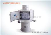 锌粉专用气流筛