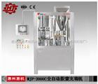 NJP2000全自動膠囊充填機
