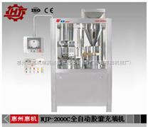 NJP-2000C全自动胶囊充填机