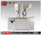 JTJ-Ⅲ型半自动胶囊充填机