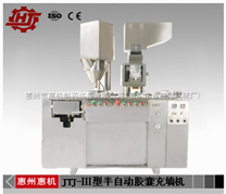 JTJ-3型半自动胶囊充填机