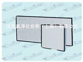 HEPA等级过滤网,上海H13高效空气过滤器