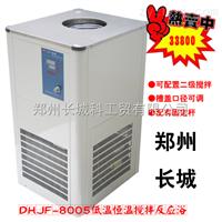 DHJF-8005实验室超低温-80℃低温恒温反应槽