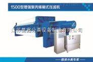 印染废水高效隔膜压滤机