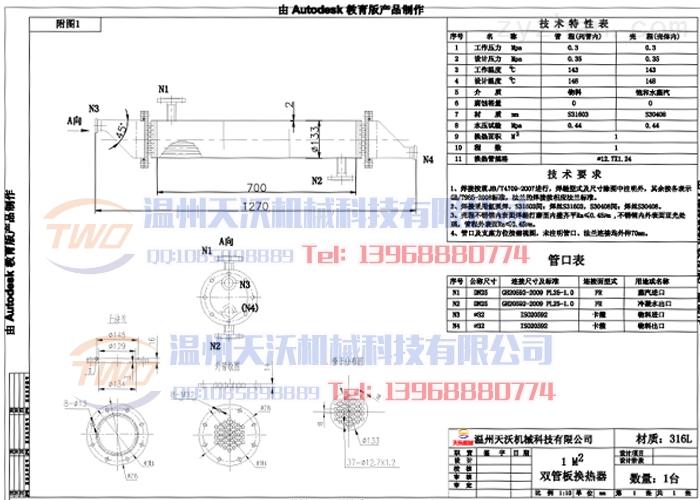 75n75双管自激电路图