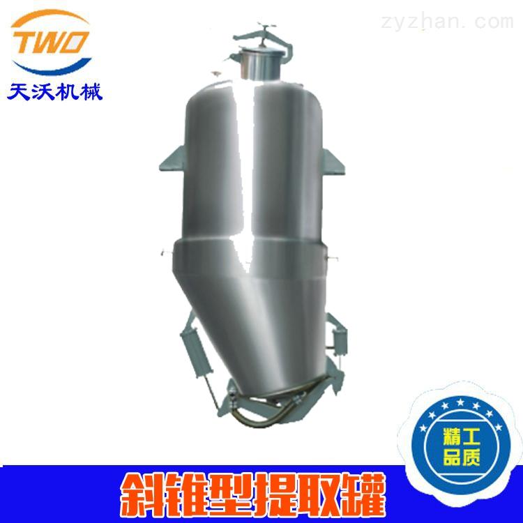 TQ1000斜錐形提取罐