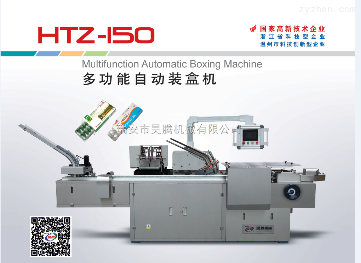 HTZ-150型十博自动装盒机