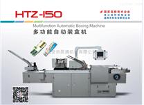 HTZ-150型多功能自動裝盒機