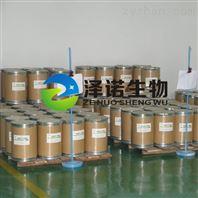 吡罗昔康(炎痛喜康)Piroxicam生产厂家/价格信息