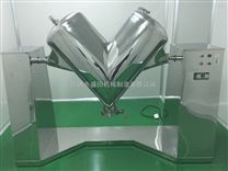 供應V型系列高效混合機