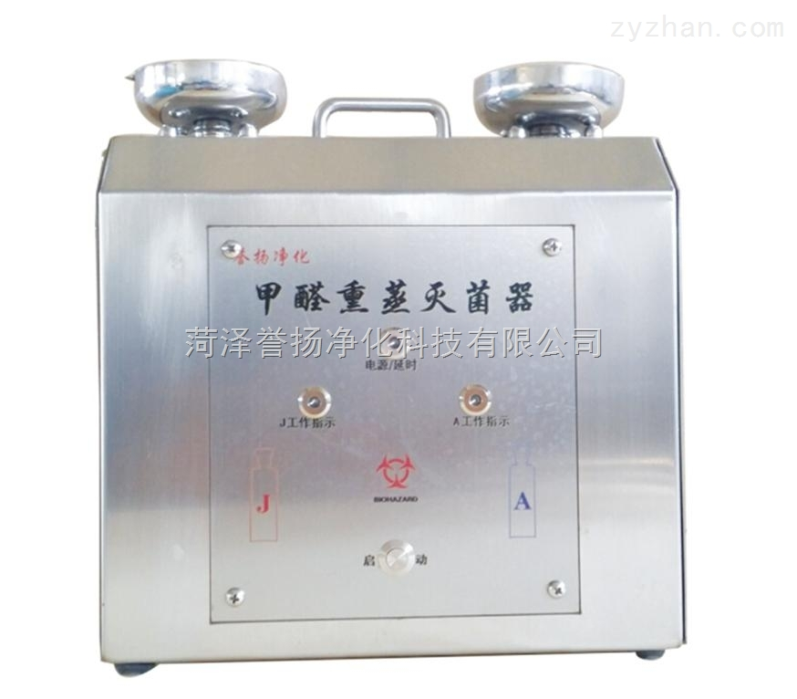 JA-100Y福尔马林熏蒸灭菌器