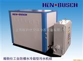 防爆工业冷水机