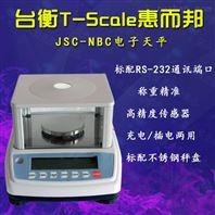 T-SCALE台衡惠而邦JSC-NB/NHB电子天平厂家