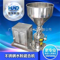 恒東不銹鋼水粉混合機 水粉液料混合器 液料混料泵 乳化機