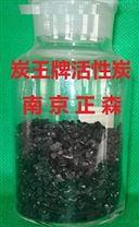 炭王牌NSG系列椰壳类颗粒活性炭