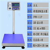 带打印功能电子秤 带票据的电子台秤多少钱