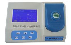 COD系列快速测定仪