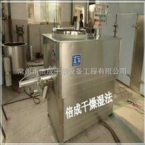 高速混合制粒机 50L高效湿法造粒机