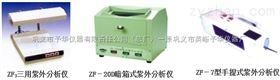 ZF1三用紫外分析仪功率小,价格低——巩义予华仪器