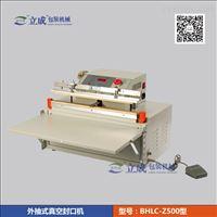 BHLC-Z500BHLC系列外抽式真空封口機