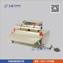 BHLC系列外抽式真空封口機