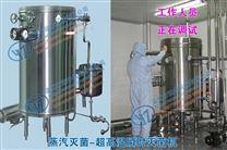 UHT饮料杀菌设备,瞬时超高温牛奶巴氏杀菌机