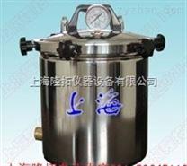 煤電兩用防干燒手提式蒸汽滅菌器