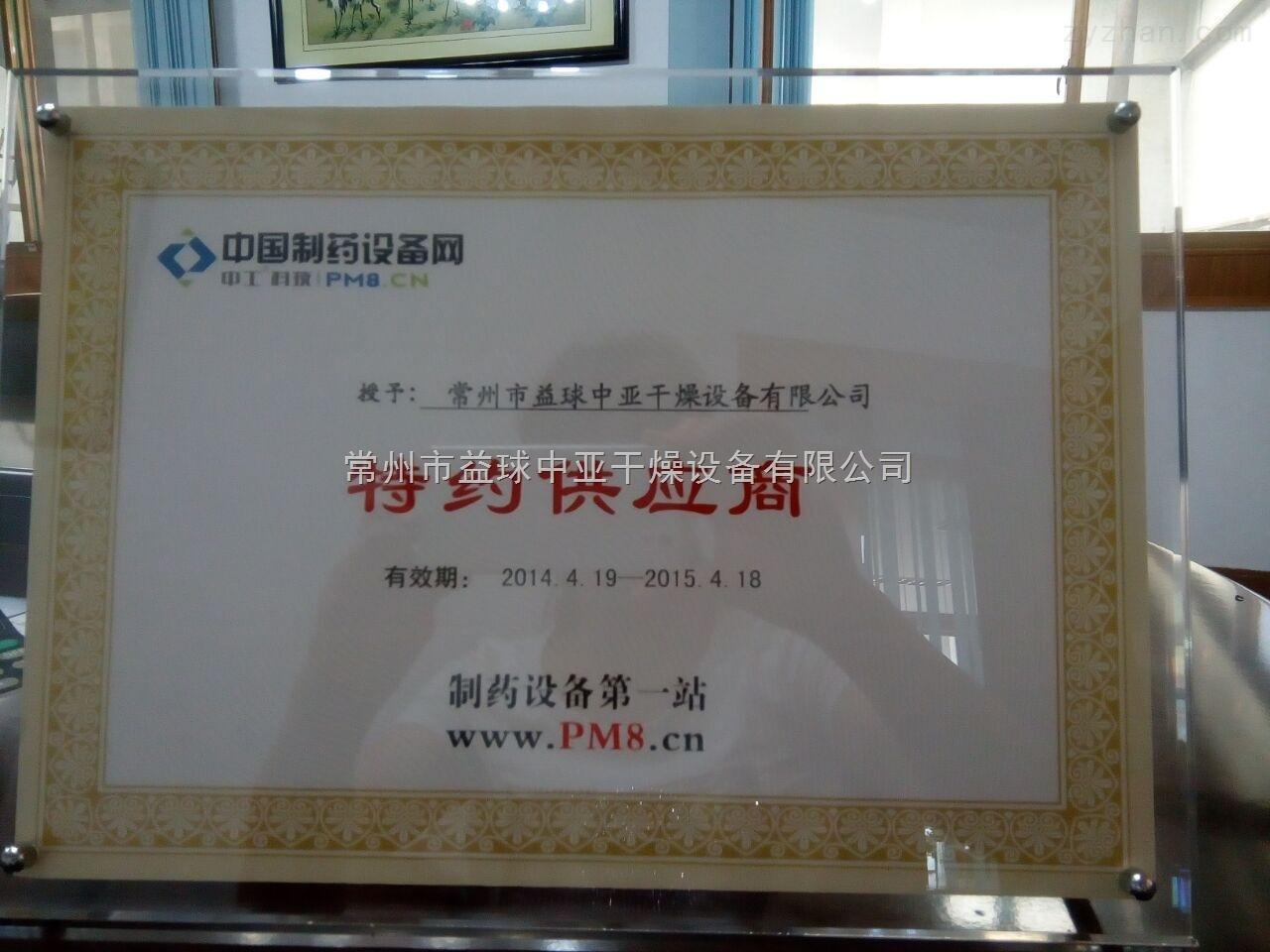 中国制药设备特约供应商