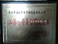 江苏省质量信得过企业