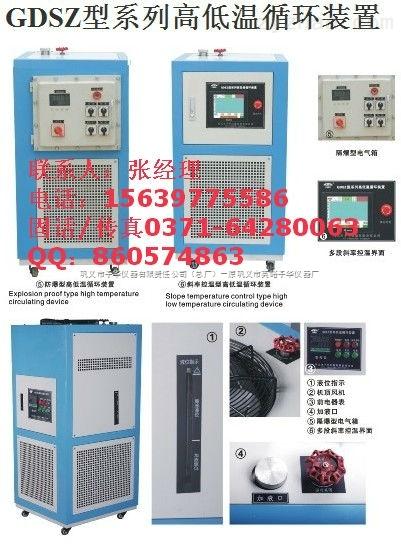 高低温循环装置  巩义市予华仪器有限责任公司