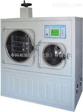 ZNG-101D型真空冷冻干燥设备