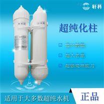 超純化包|超純水機純化柱|up離子交換柱