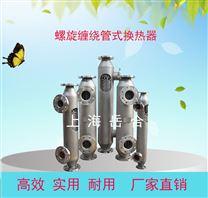 供應管殼式換熱器價格,螺旋換熱器生產廠家