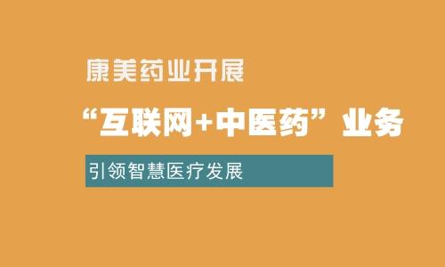 """康美药业开展""""互联网+中医药""""业务 引领智慧医疗发展"""