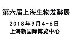 2018第六届上海国际生物发酵产品与技术装备展览会暨国际生物制药与技术装备展